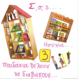 4 Ταμπελα Βιβλιοθήκης